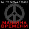 Все корабли сегодня вернутся домой - Mashina Vremeni mp3