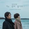 Should We Kiss First? (Original Television Soundtrack) - 群星