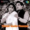 Thaayai Kaatha Thanayan Original Motion Picture Soundtrack EP