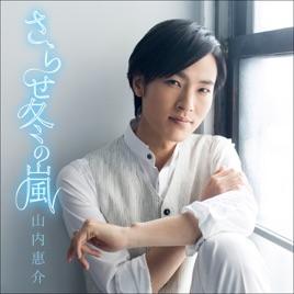 Sarase Fuyu No Arashi [Koiban] - EP by Keisuke Yamauchi