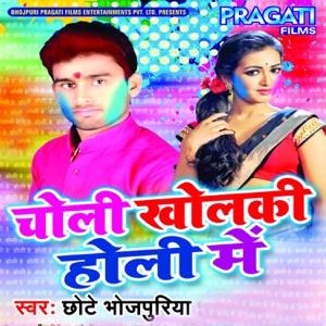Chhote Bhojpuria - Lover Rahe Ki Bhaiya