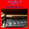 A Musical Box Rendition of High Grade Orgel Superfly, Vol. 1 ジャケット写真