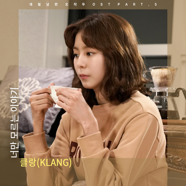 MBC Drama My Contracted Husband Mr  Oh (Original Television Soundtrack),  Pt  5 - Single by KLANG