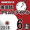 スティーブ・ソレイシィ - NHK 英会話タイムトライアル 2018年6月号(上) アートワーク