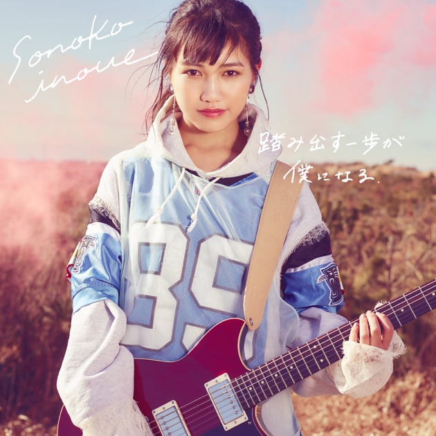 Sonoko Inoue – 踏み出す一歩が僕になる – Single [iTunes Plus M4A] | iplusall.4fullz.com