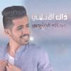 Abdullah Alkhashrmi - Thak Alanany artwork