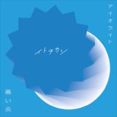 Aoihonoo - ITOWOKASHI