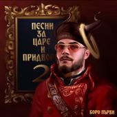 Песни за царе и придворни, Vol. 2 - EP