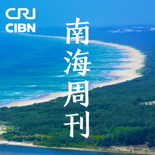 Cover image of 南海周刊