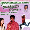 Ninaivirukkum Varai (Original Motion Picture Soundtrack)