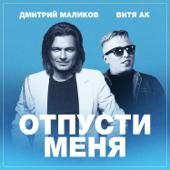 Отпусти меня (feat. Витя АК)