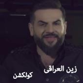 Zain El Iraqi - Mtansh