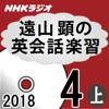遠山 顕 - NHK 遠山顕の英会話楽習 2018年4月号(上) アートワーク