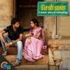 Chennai Ungalai Abbhodu Varaverkiradhu Original Motion Pictures Soundtrack Single