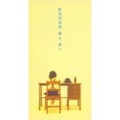 Yumi Matsutoya - Haru Yo, Koi