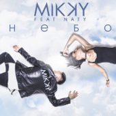 Небо (feat. Naty) - Mikky