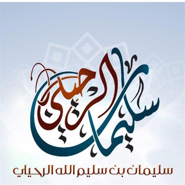 الشيخ سليمان بن سليم الله الرحيلي
