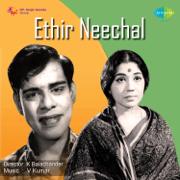 Ethir Neechal (Original Motion Picture Soundtrack) - EP - V. Kumar - V. Kumar