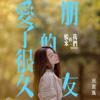Hebe Tien - 愛了很久的朋友 (電影《後來的我們》插曲) artwork