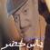 Awf Yahub - Yas Khidr