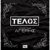 Kostas Ageris - Telos artwork