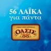 56 Laika Gia Panta (Oasis 88)