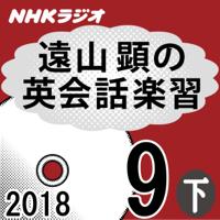 NHK 遠山顕の英会話楽習 2018年9月号(下)