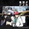 TVアニメ「されど罪人は竜と踊る」オリジナル・サウンドトラックVOL.1