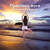 Практика йоги - Лучшая дзен музыка, умиротворяющие звуки природы с восточными мелодиями, йога музыкальная терапия