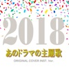 Drama Theme Collection 2018 Edition ジャケット写真