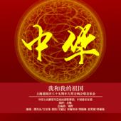 我的祖國 (feat. Chi Liu)-China Philharmonic Orchestra