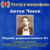 Антон Чехов: Сборник радиопостановок, № 1