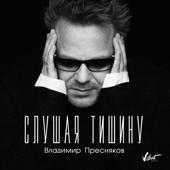 Слушая тишину - Владимир Пресняков (Мл.)