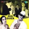 Bhai Bahen Original Motion Picture Soundtrack EP