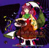 幺樂団の歴史2 Akyu's Untouched Score vol.2