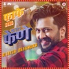 FaFe Song From Faster Fene Single