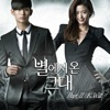 My Love From the Star (Original Television Soundtrack), Pt. 2 - Single, K.Will