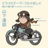 Theme of Mirai / Music Train - EP ジャケット写真