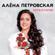 Алёна Петровская - Очередь за счастьем