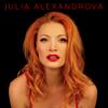 Я королева - Юлия Александрова