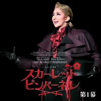 星組 大劇場(2017)「スカーレット ピンパーネル」第1幕