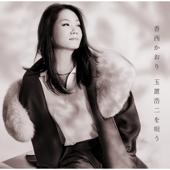 Aa Hitokoishi (30th Anniversary Version)