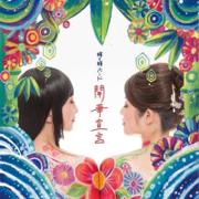 Kaikasengen - EP - Kiki Band - Kiki Band