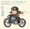 Theme of Mirai - Tatsuro Yamashita