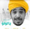 Ya Lolo This Is Mizmaar feat Moayad Al Nefaie Badur Maghrabi - Slow Moe mp3