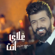 Galy Anta - Saif Nabeel