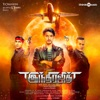 Indrajith (Original Motion Picture Soundtrack)