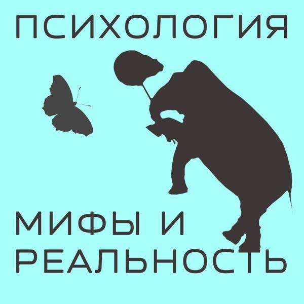 Психология: мифы и реальность.