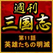 週刊 三国志「第11話 英雄たちの明滅」