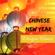 Xiang Jian Xiao Lu - Chinese New Year Eve New Collective